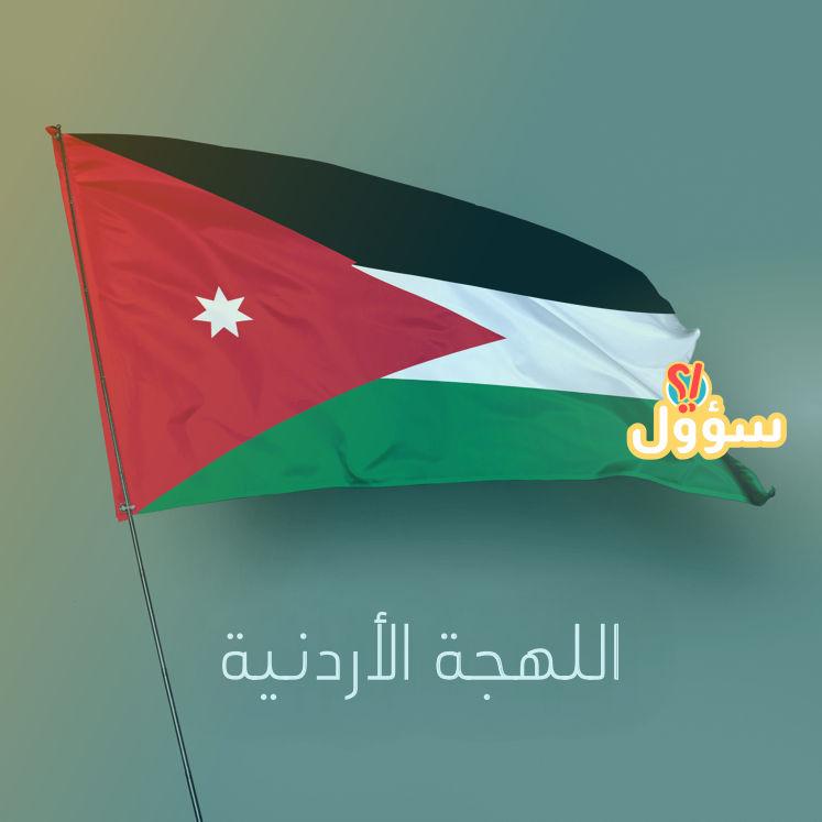 اختبار اللهجة الأردنيه اللهجة الأردنية سؤول